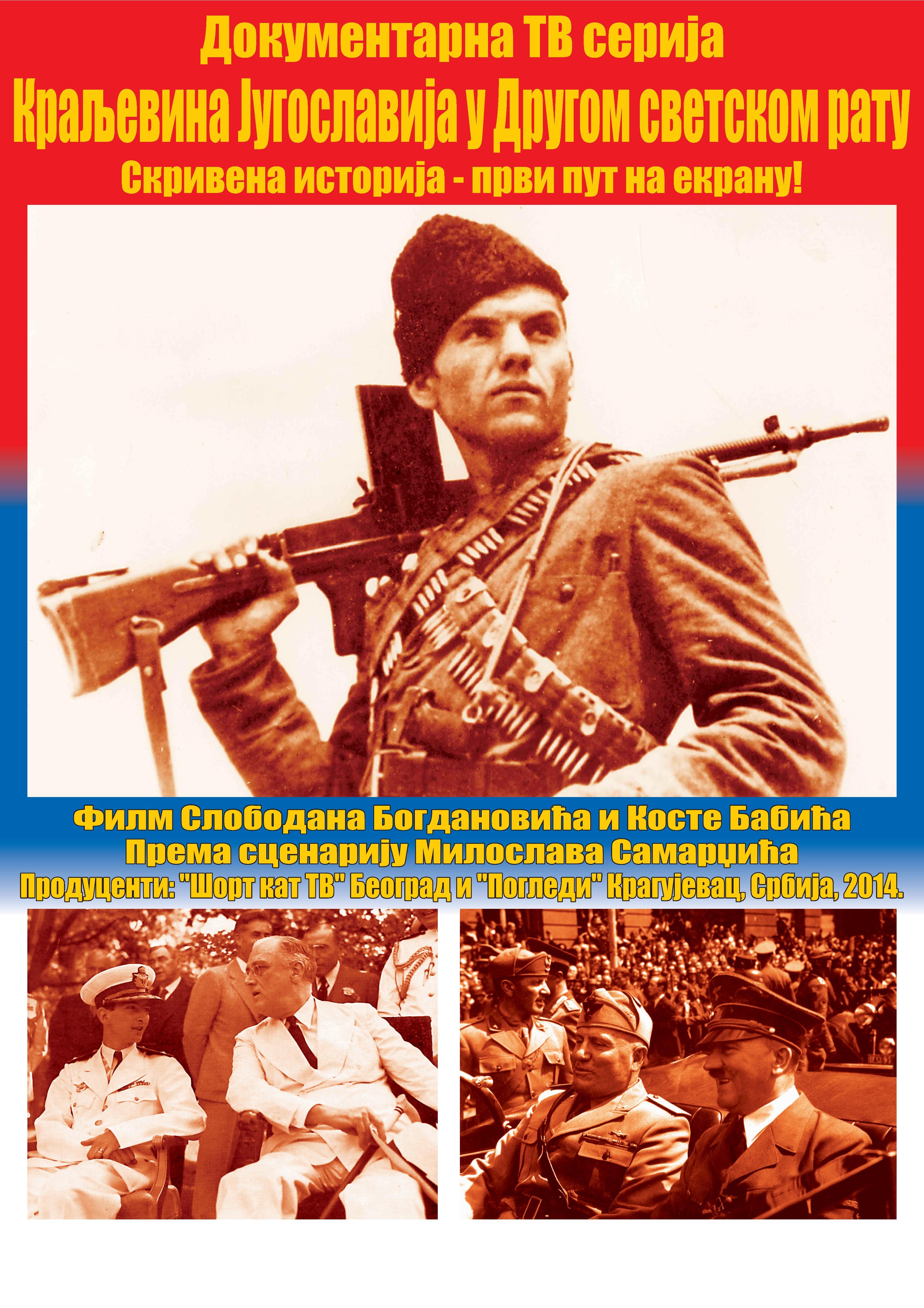 Краљевина Југославија у 2. Св. рату-page-001